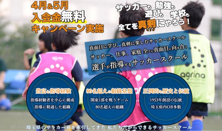 さいたまSCサッカースクール「セリオサッカースクール」開校決定のお知らせ