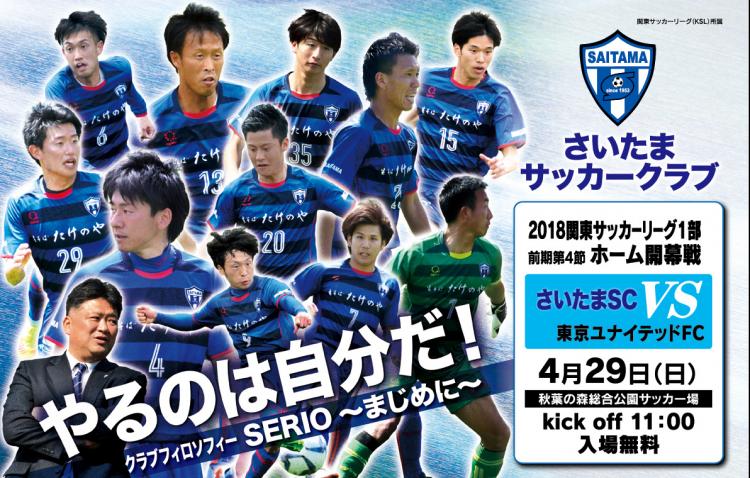 「2018年度 関東サッカーリーグ1部」 日程発表のお知らせ