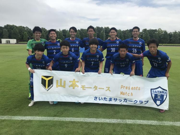 ~山本モータース presents match~ 関東サッカーリーグ1部 前期第9節 vs.横浜猛蹴 試合結果