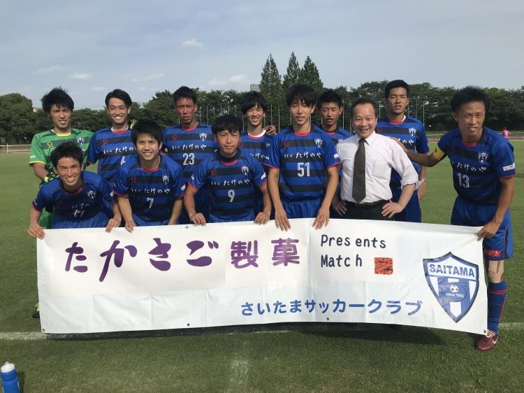 ~高砂製菓株式会社 presents match~ 関東サッカーリーグ1部 後期第2節 vs.栃木ウーヴァFC 試合結果