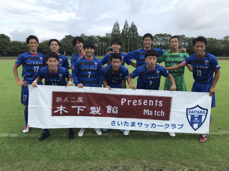 ~あんこ屋 木下製餡 presents match~ 関東サッカーリーグ1部 後期第8節 vs.ヴェルフェたかはら那須 試合結果