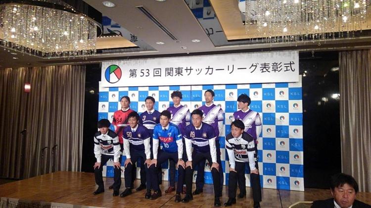第53回関東サッカーリーグ表彰式のお知らせ