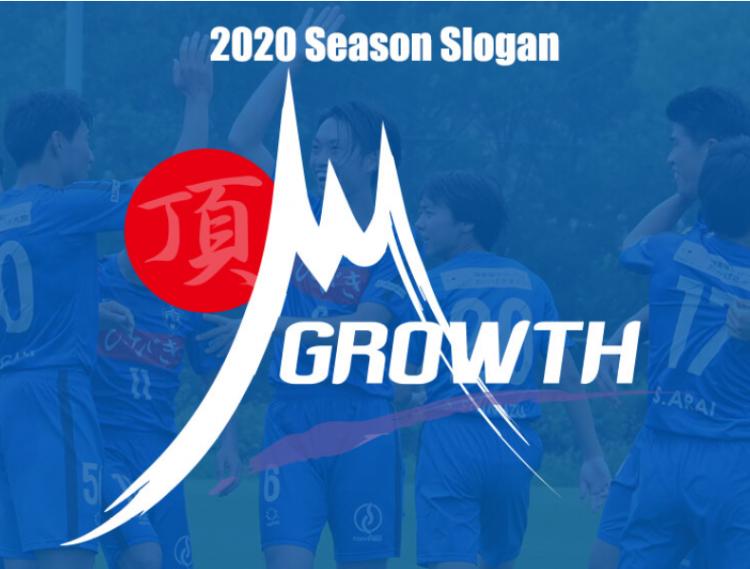 2020シーズンスローガン決定のお知らせ