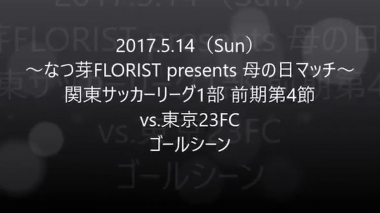 Flower shop なつ芽FLORIST presents 母の日マッチ  関東サッカーリーグ 前期第4節 vs.東京23FC ゴールシーンアップのお知らせ