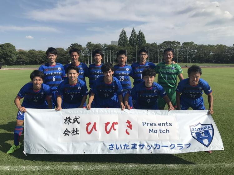 ~株式会社ひびき presents match~ 関東サッカーリーグ1部 後期第9節 vs.流通経済大学FC 試合結果