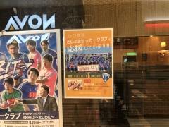 「株式会社ひびき」様による「さいたまSC応援キャンペーン」のお知らせ