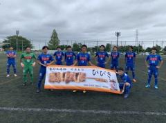 「関東サッカーリーグ2部 後期第8節 vs.横浜猛蹴」試合結果