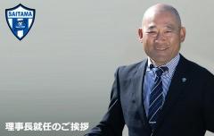 三矢正則氏 理事長就任のお知らせ