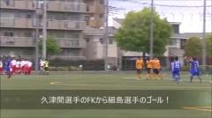 埼玉県社会人サッカーリーグ2部B 第7節 vs.狭山アゼィリア ゴールシーンアップのお知らせ