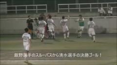 関東サッカーリーグ 前期第5節 vs.ジョイフル本田つくばFC ゴールシーンアップのお知らせ