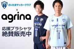 さいたまSC x アグリナ応援プラシャツ販売開始