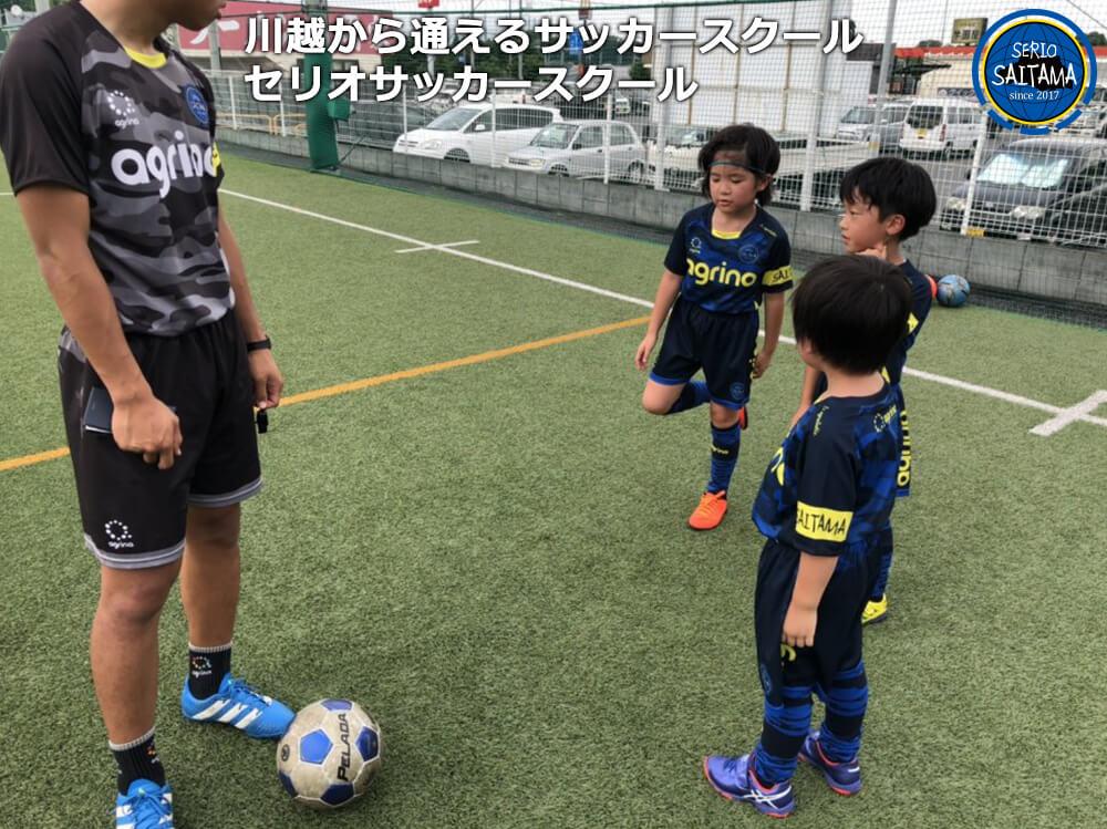 川越から通えるサッカースクールを無料体験 セリオサッカースクール