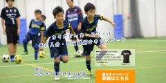 【期間延長】春のサッカースクール入会キャンペーン。お友達紹介でプラシャツプレゼント