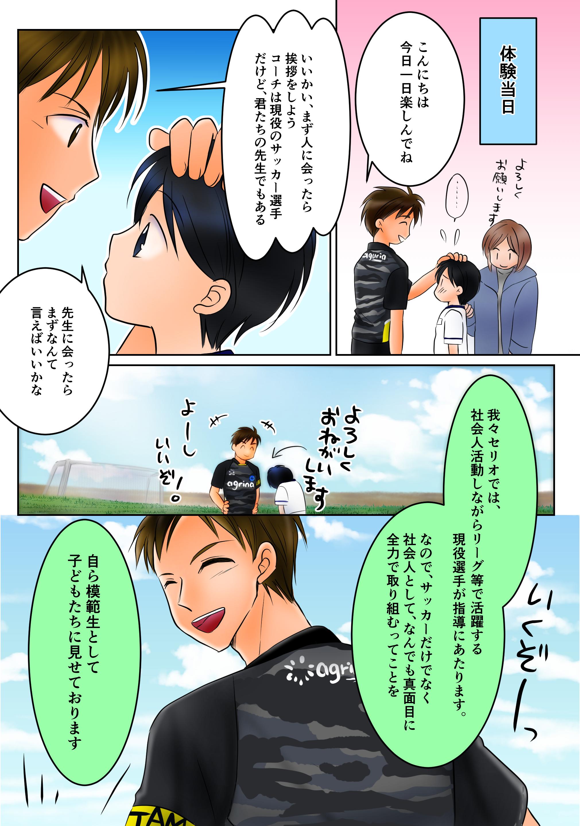 サッカースクールを漫画で説明2