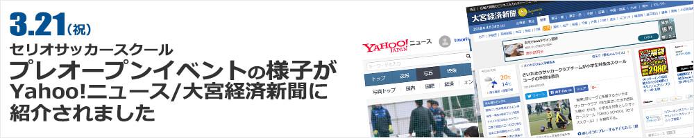 Yahoo! / 大宮経済新聞で紹介されました